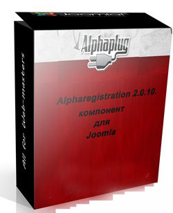 ALPHAREGISTRATION 2.0.10 -компонент для Joomla