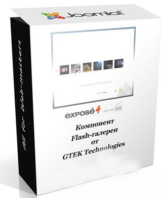 Компонент флеш-галереи Expose Flash Gallery от GTEK Technologies